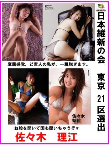 維新の会・佐々木理江.PNG