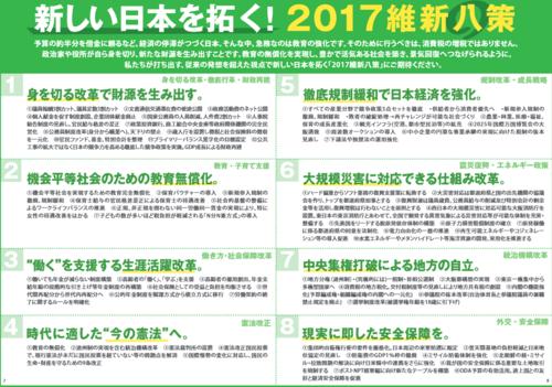 維新八策2017.PNG