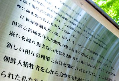 群馬の森にある朝鮮人犠牲者追悼碑の碑文.PNG