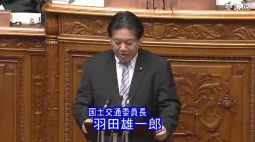 羽田雄一郎(国土交通委員長)・アイヌ新法.PNG