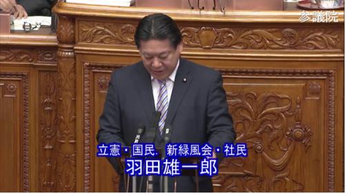 羽田雄一郎(立憲・国民.新緑風会・社民)・日米FTA・反対討論.PNG