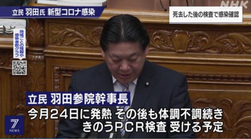 羽田雄一郎・死因は新型コロナ.PNG