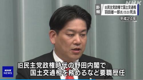 羽田雄一郎・逝去.PNG