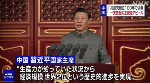 習近平・中国共産党創立100年.PNG