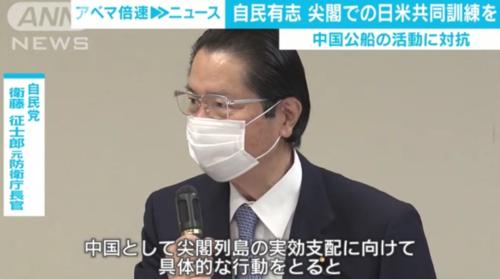 自民・衛藤征士郎元防衛庁長官・尖閣.PNG