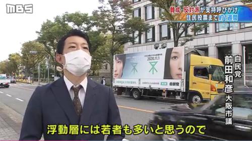 自民党の前田和彦大阪市議・都構想反対.PNG
