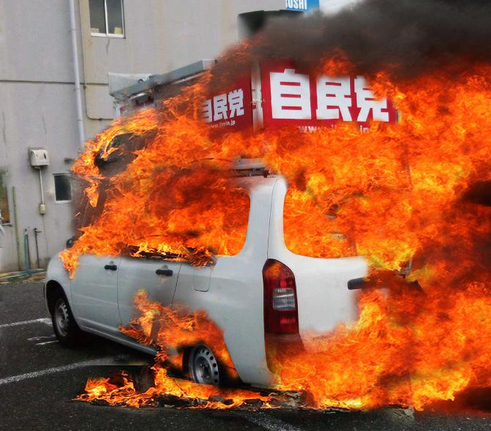 自民党の車を燃やす.PNG