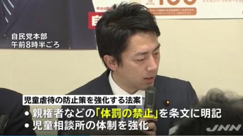 自民党厚労部会・児童虐待防止.PNG