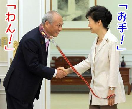 舛添と朴クネ.PNG