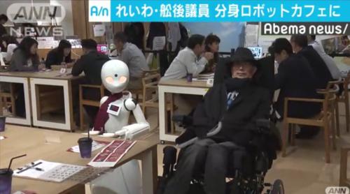 舩後靖彦・分身ロボット.PNG