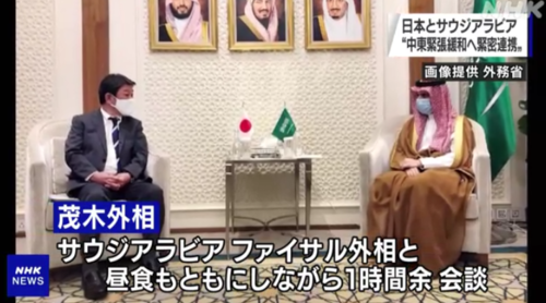 茂木敏充とサウジアラビアのファイサル外相.PNG