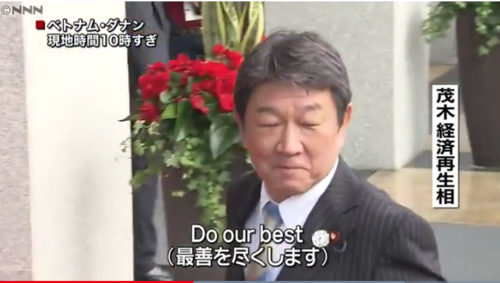 茂木敏充・Do Our Best.PNG