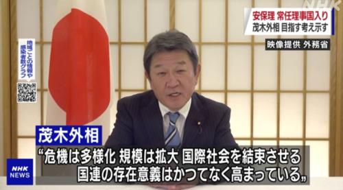 茂木敏充・国連・ビデオメッセージ.PNG