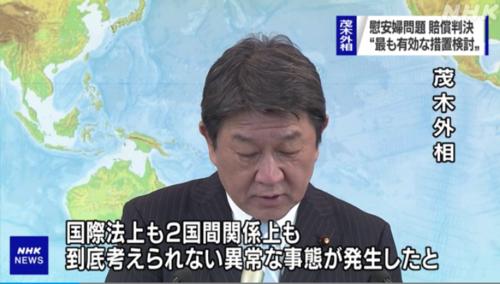 茂木敏充・慰安婦問題・韓国の判決について.PNG