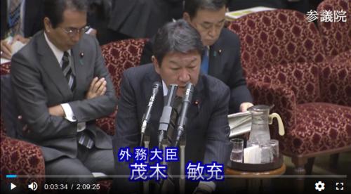 茂木敏充・日米貿易協定の答弁・参院連合審査会.PNG