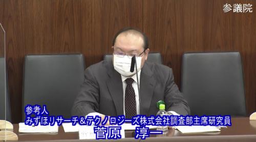 菅原淳一(参考人・RCEP承認案.PNG