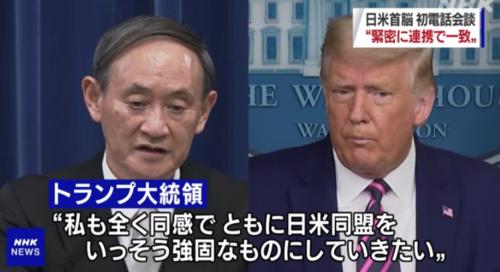 菅義偉とトランプ・電話会談・9月20日.PNG