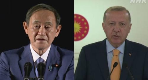 菅義偉とトルコのエルドアン大統領.PNG