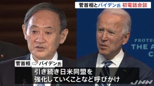 菅義偉とバイデン・電話会談・11月12日.PNG