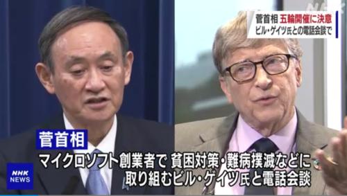 菅義偉とビル・ゲイツ.PNG
