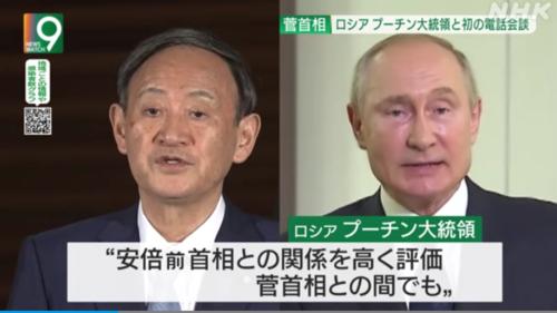 菅義偉とプーチン.PNG