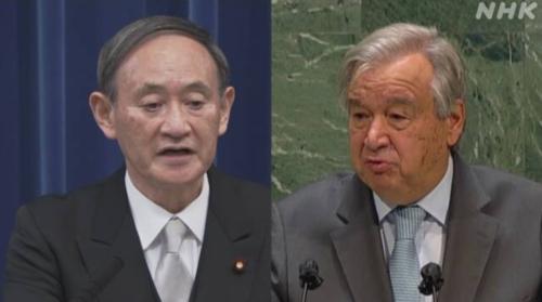 菅義偉と国連のグテーレス事務総長.PNG