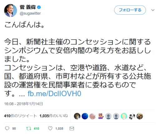 菅義偉ツイート・コンセッション.PNG