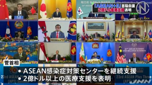 菅義偉・ASEAN+日中韓.PNG