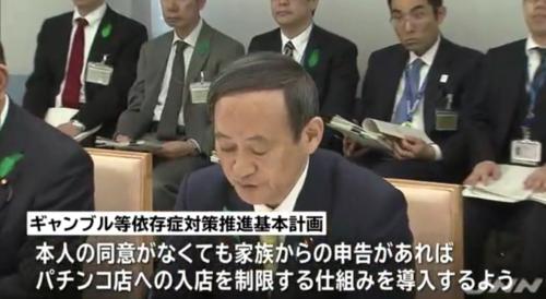 菅義偉・ギャンブル依存症対策・閣議.PNG