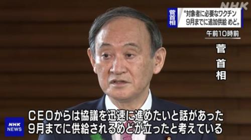 菅義偉・ワクチン9月めど.PNG