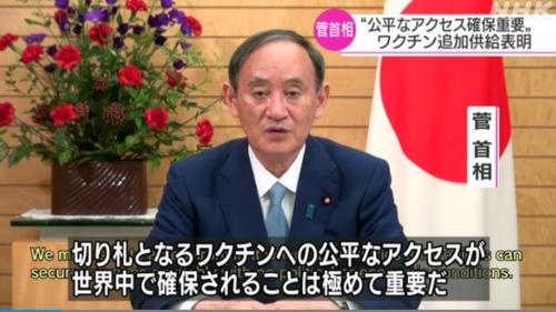 菅義偉・国連ビデオ演説.PNG
