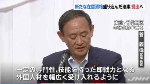 菅義偉・在留資格法案.PNG