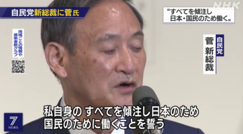 菅義偉・新総裁.PNG