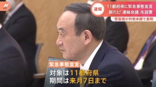 菅義偉・緊急事態宣言・11都府県.PNG