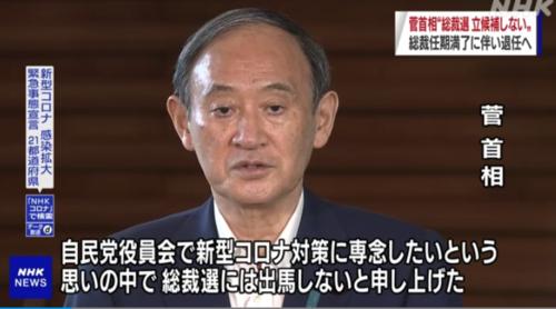 菅義偉・総裁選出馬せず.PNG