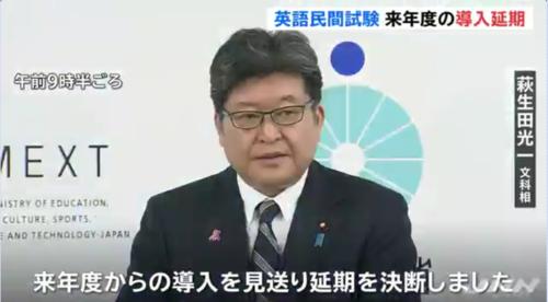 萩生田光一・英語試験延期.PNG