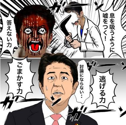 蓮舫・答えない力.PNG