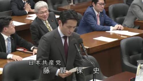 藤野保史(日本共産党)・外国弁護士法・反対討論.PNG