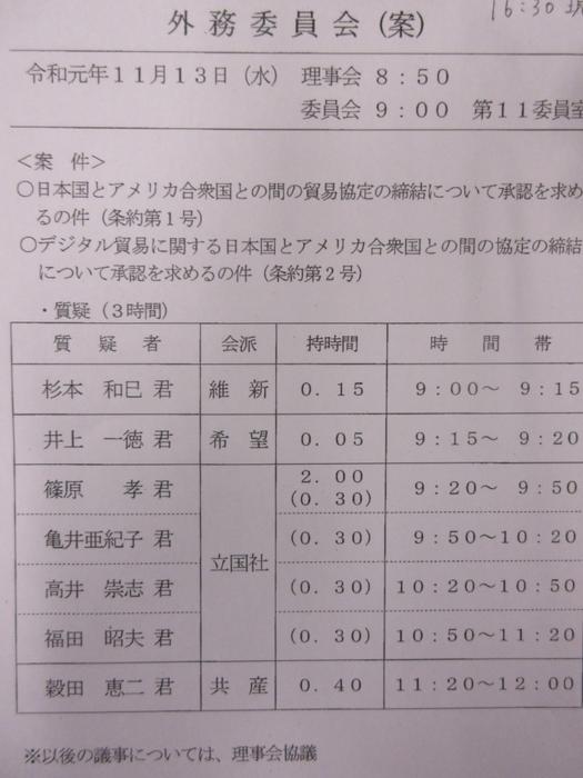 衆院外務委員会・11月13日・予定.PNG