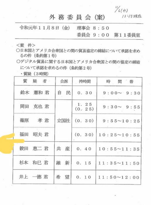 衆院外務委員会・11月8日予定.PNG