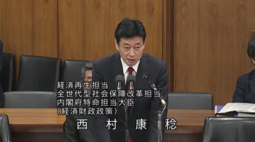西村康稔・新型インフル法案・主旨説明・衆院内閣委.PNG