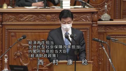西村康稔・経済演説・204回国会.PNG