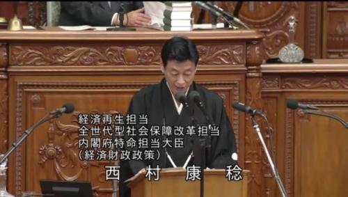 西村康稔・経済演説・第201回国会.PNG