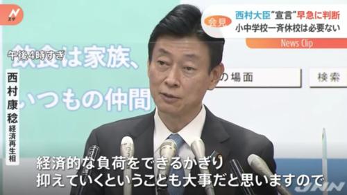 西村康稔・緊急事態宣言・小中学校の休校は必要ない.PNG