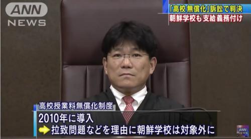西田隆裕裁判長・大阪地裁.PNG