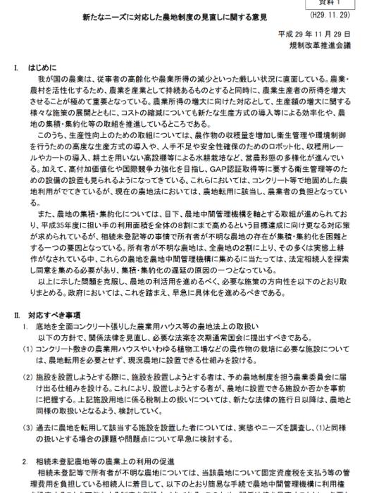 規制改革推進会議・コンクリ農地.PNG