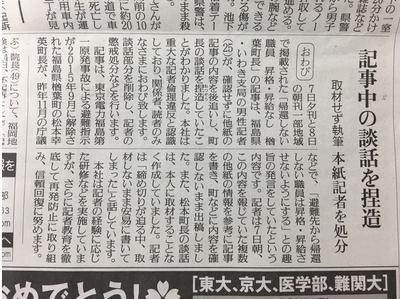 読売記者が談話を捏造.PNG