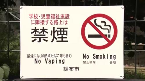 調布市条例・禁煙.PNG