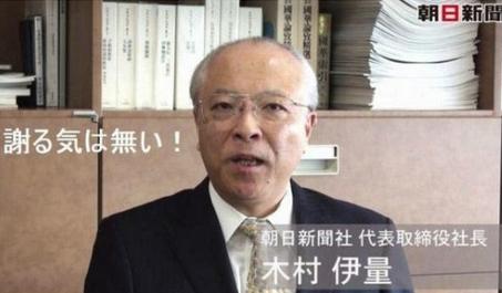 謝る気はない(朝日新聞の木村社長).PNG