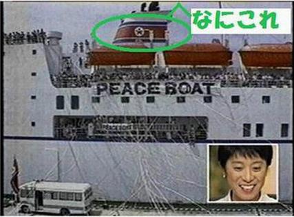辻元清美とピースボート.PNG